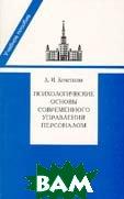 Психологические основы современного управления персоналом  Кочеткова А.И. купить