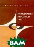 Менеджмент. В 8 кн. Кн.7. Менеджмент персонала 2000.   Беляцкий Н.П., Велесько С.Е., Ройш П. купить