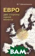 Евро: две стороны одной монеты  Шемятенков В.Г. купить