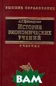 История экономических учений: (современный этап)  Худокормов А.Г. (Ред.) купить