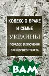 Кодекс о браке и семье Украины. Изм. и доп. по сост. на 28.07.97   купить