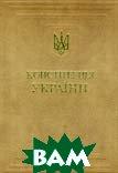 Конституція України   купить
