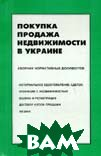 Покупка продажа недвижимости в Украине   купить