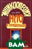Энциклопедия НЛО и пришельцев  Риччи Дэвид купить