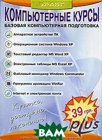 Компьютерные курсы БРАВО - Базовая компьютерная подготовка    купить