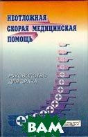 Неотложная скорая медицинская помощь: Руководство для врача  В.В.Никонов и др. купить