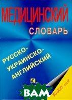 Русско-украинско-английский медицинский словарь  В.В.Никонов купить