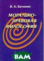 Морально-правовая философия  В.А.Бачинин купить