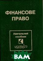 Фінансове право: Навч. посібник в 2-х томах  Л.К.Воронова, М.П.Кучерявенко  купить