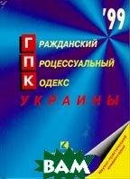 Гражданский процессуальный кодекс Украины  В.И.Тертышников купить