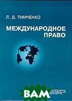 Международное право  Тимченко Л.Д. купить