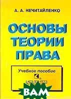 Основы теории права  Нечитайленко А.А. купить