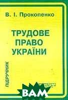 Трудове право України  Прокопенко В.І. купить