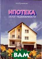 Ипотека: Залог недвижимости  И.И.Пучковская купить