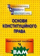 Основи конституційного права  Ю.М. Тодика, Г.Б.Клименко купить