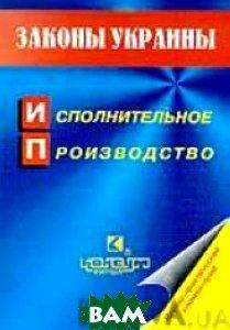 Закон Украины `Об  исполнительном производстве` (научно-практический комментарий)  Тертышников В.И., Тертышников Р.В. купить