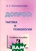 Допрос: тактика и психология  В.Е.Коновалова купить