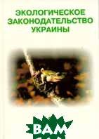 Экологическое законодательство Украины  М.В.Шульга купить