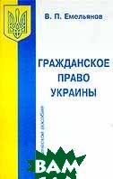 Гражданское право Украины (практическое пособие)  Емельянов В.П. купить