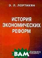 История экономических реформ  Лортикян Э.Л. купить