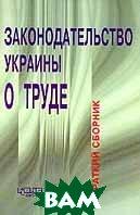 Законодательство Украины о труде (краткий сборник)  Жигалкин П.И. (составитель) купить