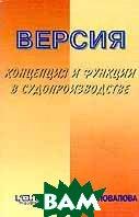 Версия: концепция и функции в судопроизводстве  Коновалова В.Е. купить