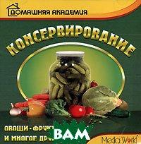 Домашняя академия: консервирование   купить