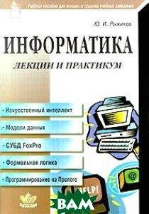 Программирование на C++. Учебное пособие  Хомоненко А.Д. и др. купить
