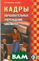 Кадры образозовательны учереждений, библиотек  Д.Л.Щур, Л.В.Труханович купить