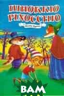 Піноккіо - Pinocchio   купить