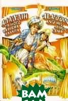 Аладдін та його чарівна лампа - Alladin and his magic lamp   купить
