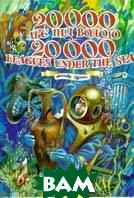 20.000 льє під водою - 20.000 leagues under the sea  Верн Жюль купить