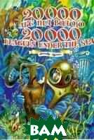 20.000 �� �� ����� - 20.000 leagues under the sea  ���� ���� ������