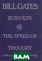 Business @ the speed of thought. Succeeding in the Digital Economy  Bill Gates (William H.) купить