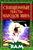 Священные тексты народов мира  Элиаде М. купить
