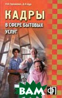 Кадры в сфере бытовых услуг  Д.Л.Щур, Л.В.Труханович купить