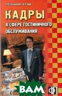 Кадры  в сфере гостиничного обслуживания  Д.Л.Щур, Л.В.Труханович купить