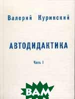 Автодидактика. (Внимание! Книга продается со скидкой - повреждена обложка)   Валерий Куринский купить
