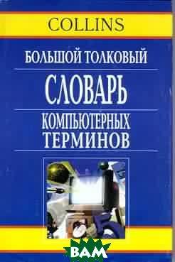 Большой толковый словарь компьютерных терминов  Синклер Айен  купить