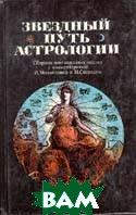 Звездный путь астрологии  Сборник оригинальных текстов купить