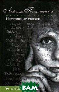 Настоящие сказки Серия: Женский почерк  Петрушевская Людмила купить
