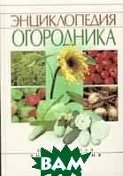 Энциклопедия огородника  Тимофеева С.Ф. купить