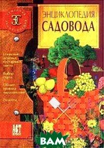 Энциклопедия садовода  Миганова Т.Е. купить