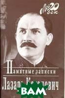 Памятные записки рабочего, профсоюзного, партийного и советско-государственного работника  Каганович Л.М. купить