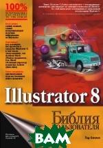 Illustrator 8. Библия пользователя  Олспач Тед купить