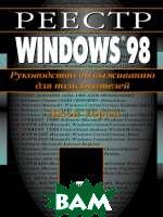 Реестр Windows 98. Руководство по выживанию для пользователей  Уорам Джон купить