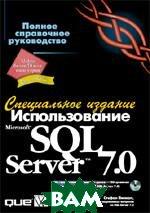 Использование Microsoft SQL Server 7. Специальное издание  Винкоп Стефан купить