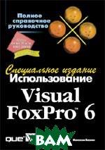 Использование Visual FoxPro 6. Специальное издание  Базиян Менахем купить