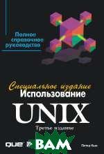 Использование Unix Специальное 3-е издание  Кью Питер купить