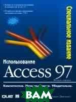 Использование Microsoft Access 97. 2-е специальное изд.  Дженнингс Роджер купить
